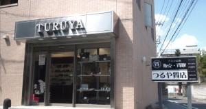 つるや質店・TURUYA 店舗案内